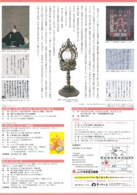 ふくやま書道美術館「浄土寺文書の世界」2