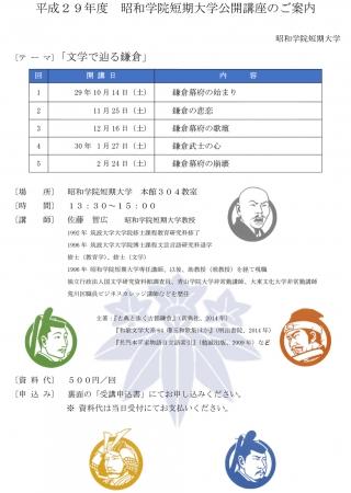 昭和学院短期大学公開講座2017「文学で辿る鎌倉」
