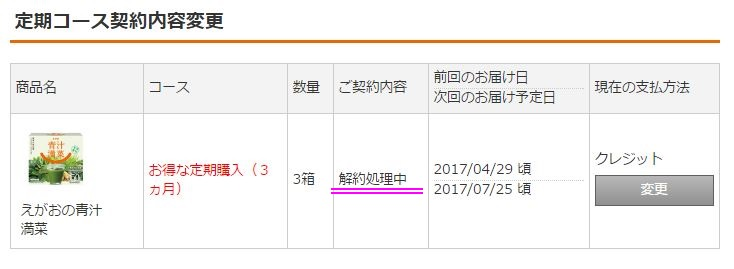 20170516_04_解約処理中