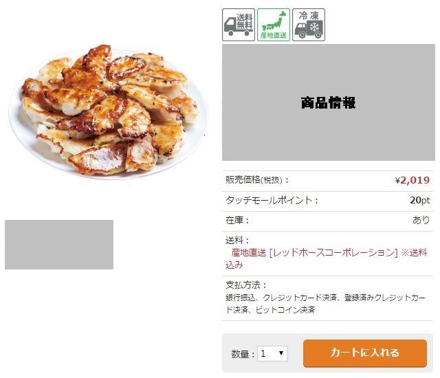 20170521_50_餃子