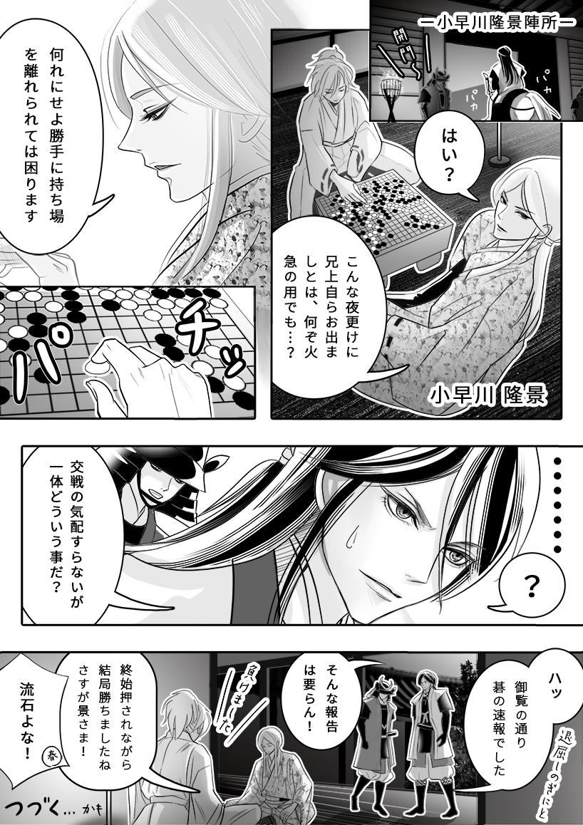 元春と隆景1-2