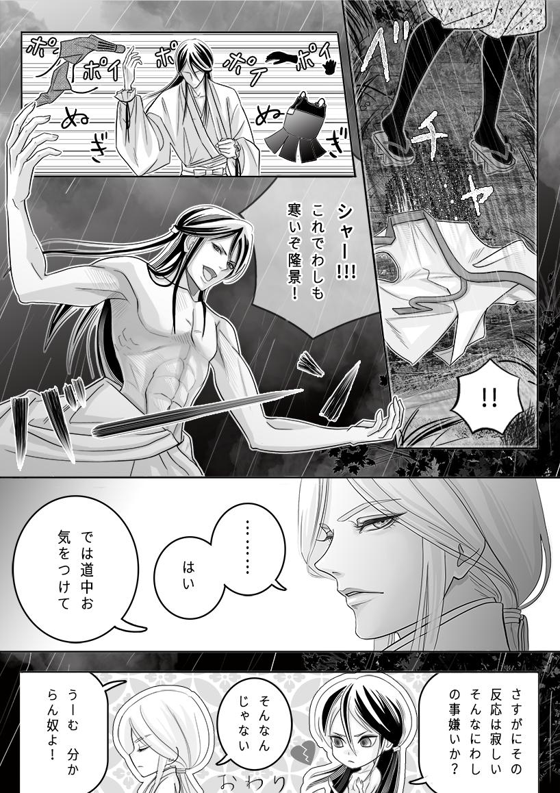 元春さんと隆景さん2-2-3