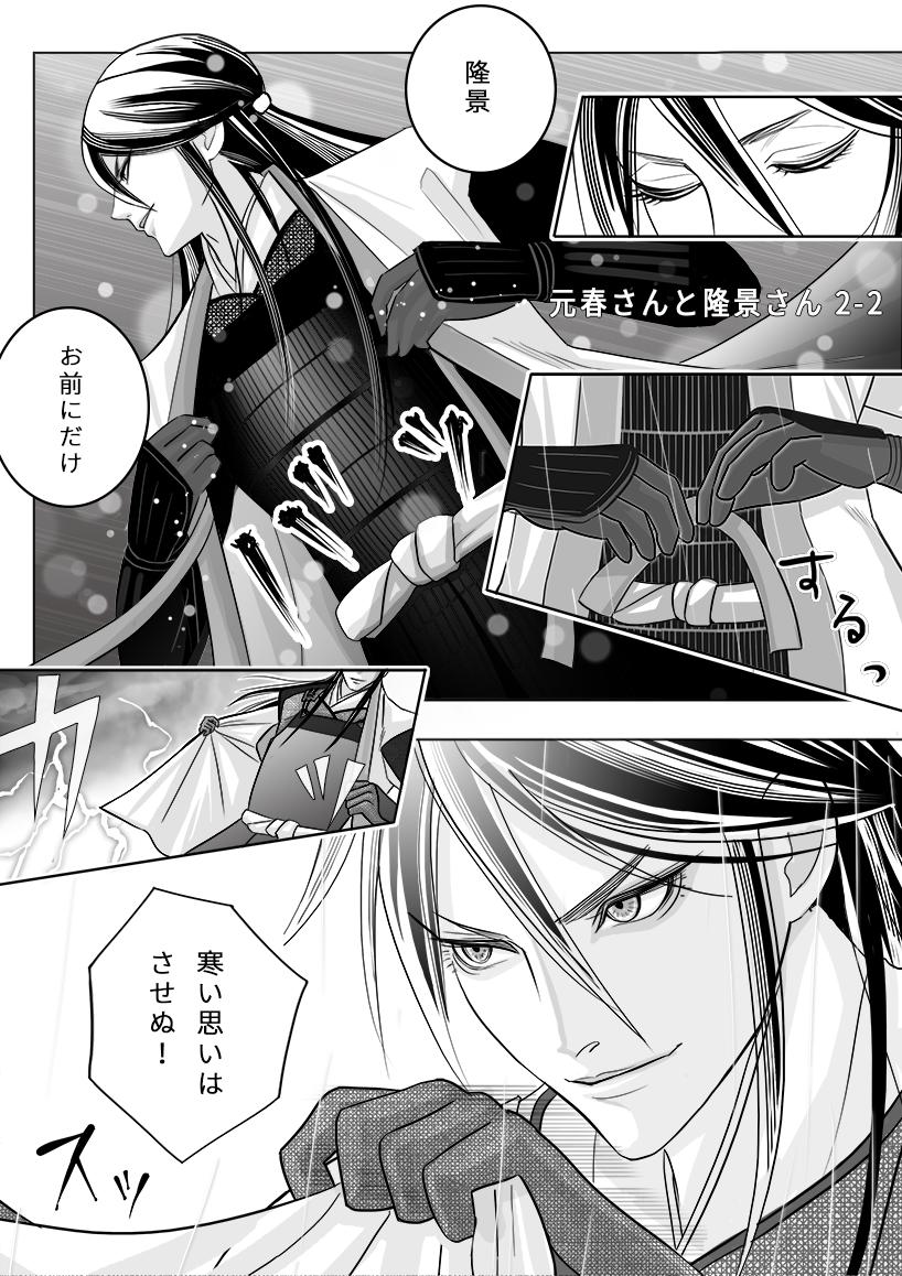 元春さんと隆景さん2-2-1