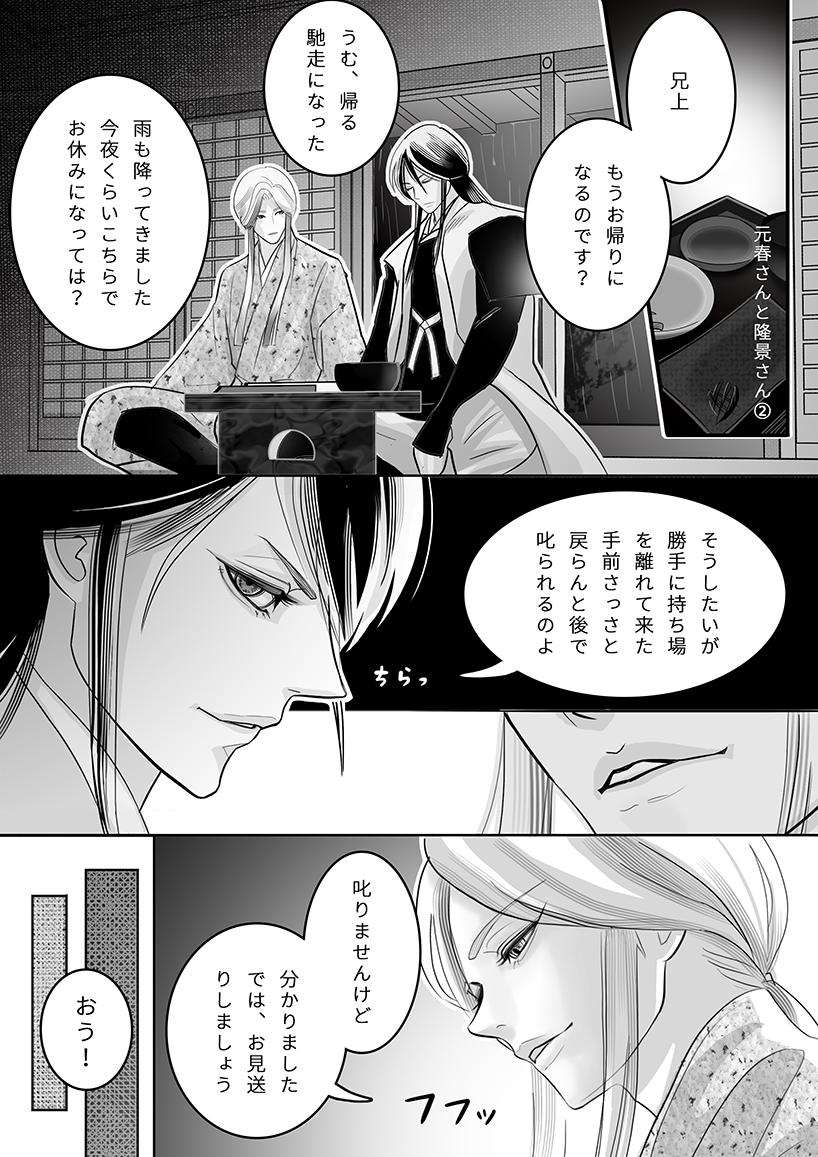 元春と隆景2-1