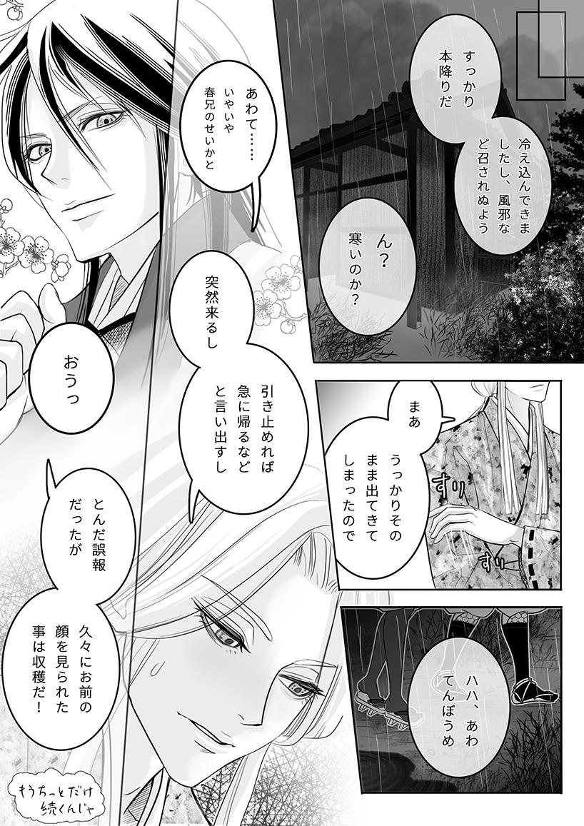 元春と隆景2-2