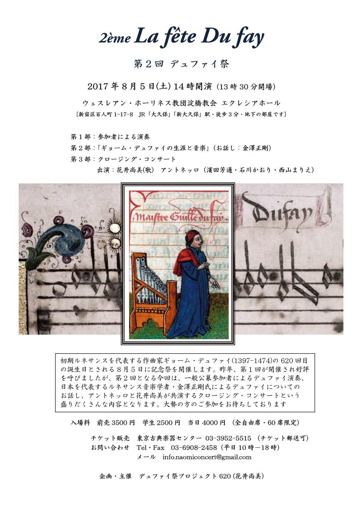 デュファイ祭チラシ02表ed