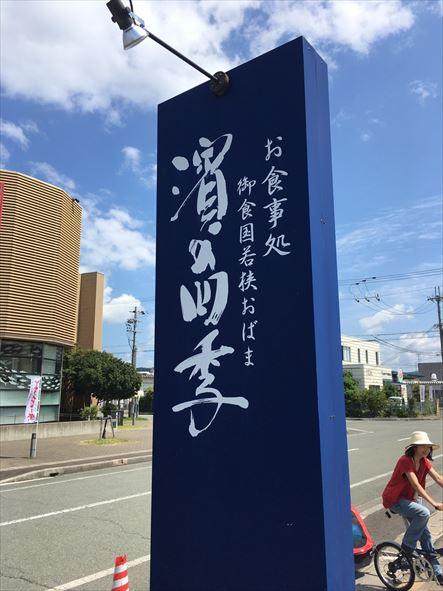 2017年9月3日 小浜ツーリング_170904_0003_R