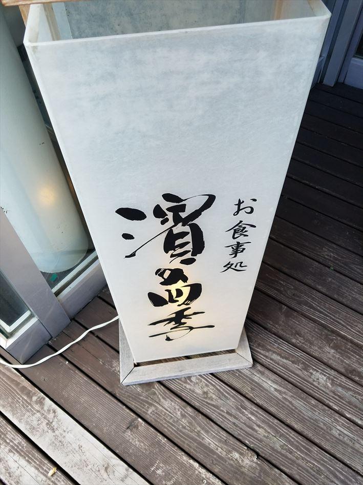 2017年9月3日 小浜ツーリング_170904_0038_R