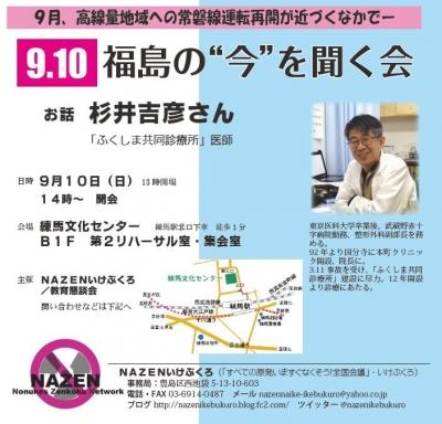 naike杉井さん講演会