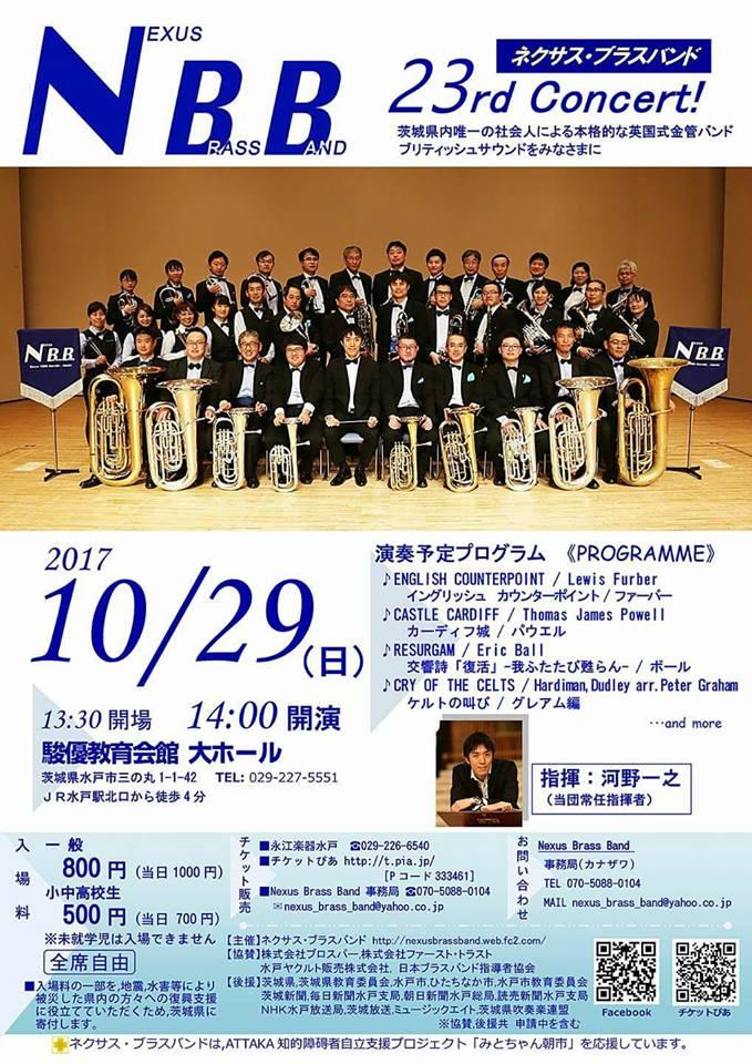 23rdコンサート!