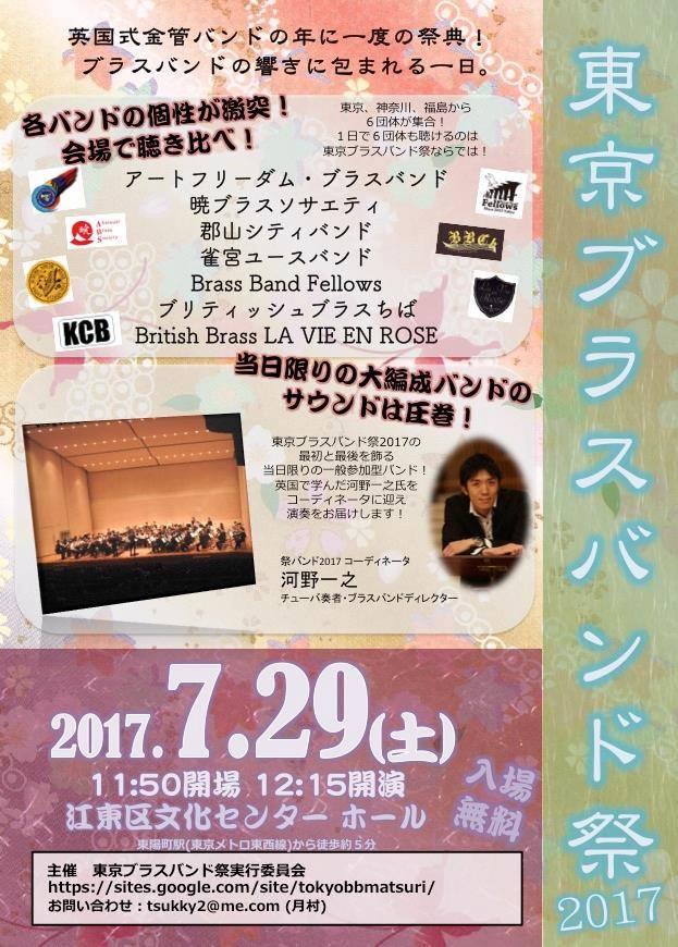 東京ブラスバンド祭