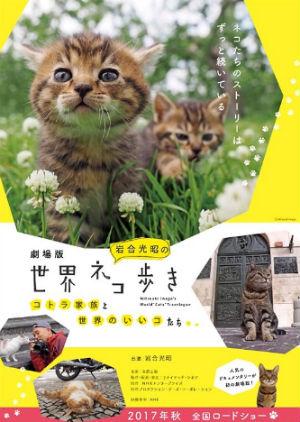 岩合さんの劇場版世界ネコ歩き☆