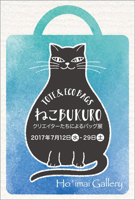 nekobukuro_01.jpg