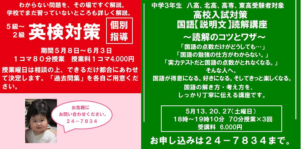 英検kokugo