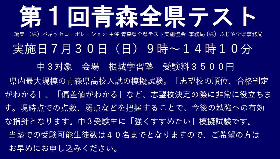 青森県全県テスト
