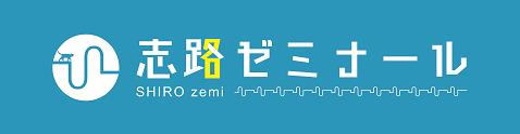 B2_志路ゼミナール_logo (002)
