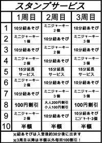 すたんぷ表_convert_20170803180616