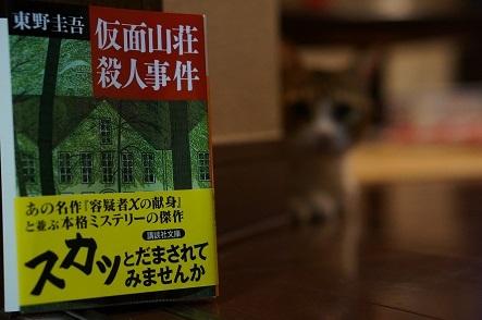東野圭吾の本はいつも楽しめる(^^)v