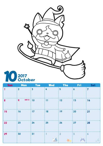 妖怪ウォッチ ジバニャン ハロウィン 10月 カレンダー