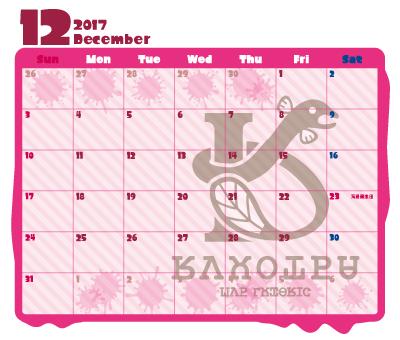スプラトゥーン 2017年 カレンダー 12月