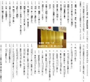 0628_syuusyuumosi.jpg