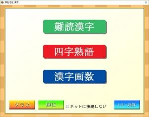 頭脳活性漢字1