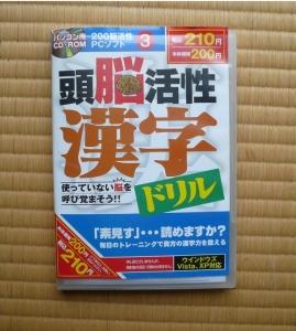 頭脳活性漢字