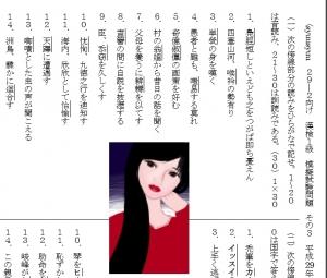 170816_syuusyuu模試