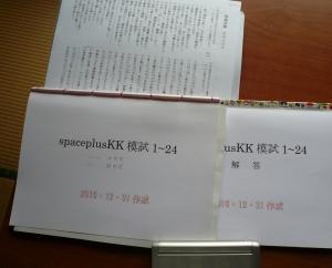 170922_spacepluskk氏模試