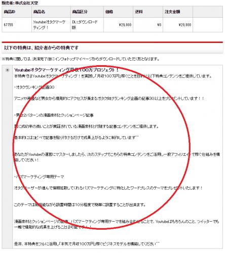 SnapCrab_NoName_2017-6-3_18-12-20_No-00.png
