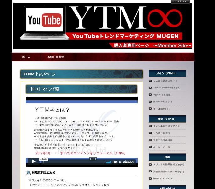 ytm∞ (バナナデスク)というyoutube教材