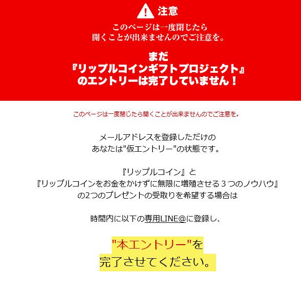 リップル無料プレゼント(RCG運営事務局 金子裕亮