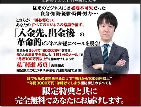 村瀬巧真のメール1通で100万円(ドリームメーカービジネス)
