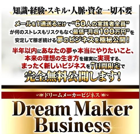 村瀬巧真のメール1通で100万円(ドリームメーカービジネス)②
