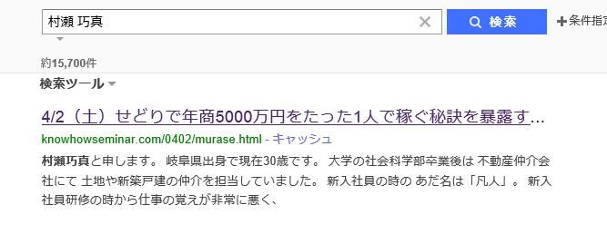 村瀬巧真のメール1通で100万円(ドリームメーカービジネス)⑧