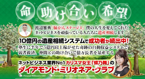 蝶乃 舞のダイアモンド・ミリオネア・クラブ1
