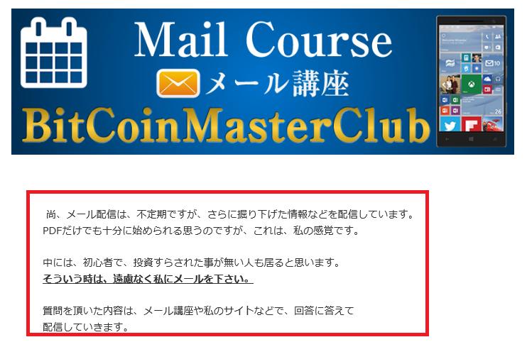 ビットコインマスタークラブ②