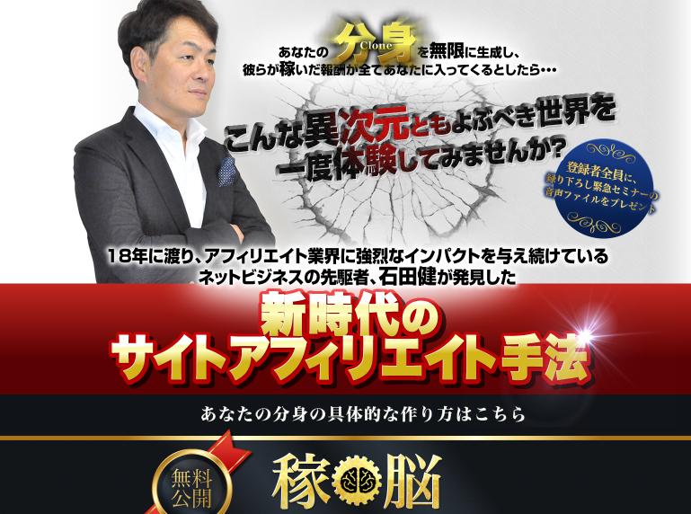石田健の新時代のサイトアフィリエイト手法1