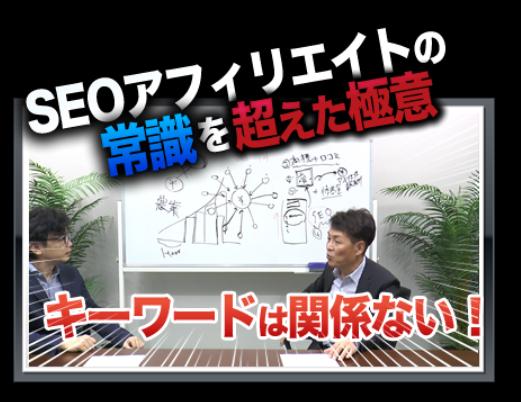 石田健の新時代のサイトアフィリエイト手法2