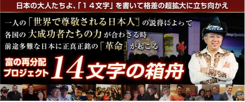 クリス岡崎の富の再分配 (14文字の箱舟