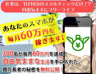 瀧夏彦の全世界1億円プロジェクト(スマポチ