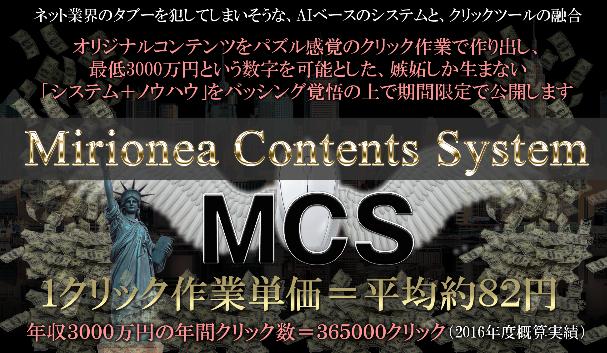 MCS(リライトツール)