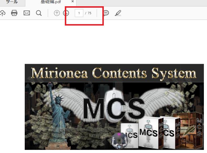 MCS(リライトツール)2