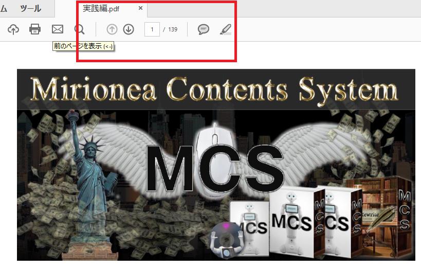MCS(リライトツール)3