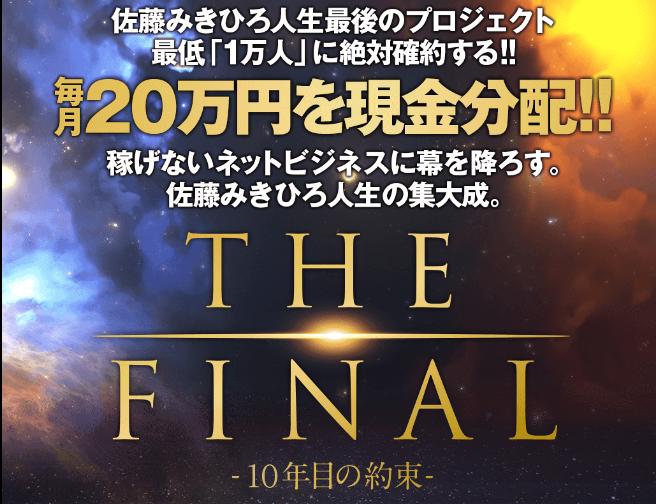 佐藤みきひろのthe final( ザファイナル)3