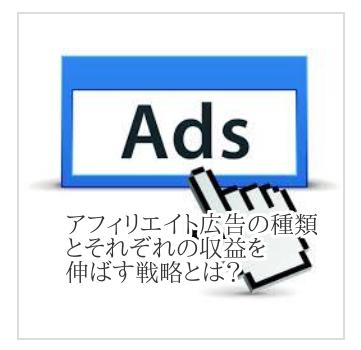 アフィリエイト広告の種類とそれぞれの収益を伸ばす戦略とは?