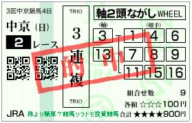 20170709_中京02R
