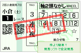 20170819_小倉1R