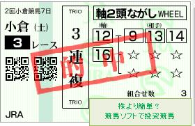 20170819_小倉3R