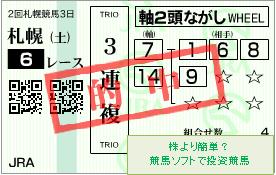 20170826_札06
